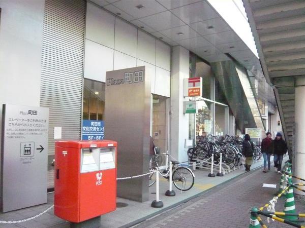 町田駅前郵便局