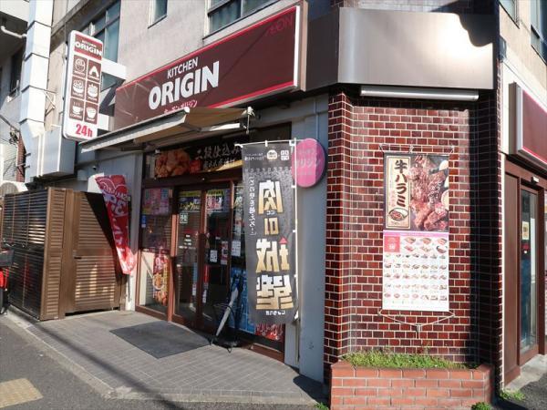 オリジン弁当蒔田店