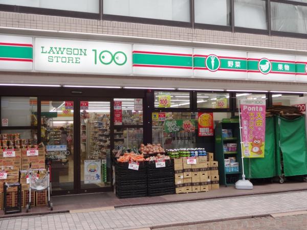 ローソンストア100 新丸子西口店