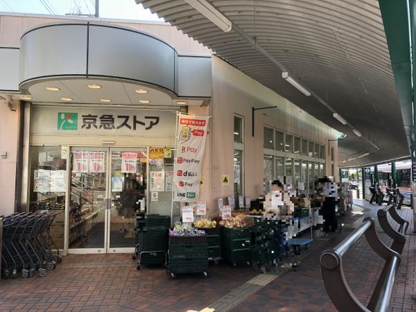 京急ストア野比店
