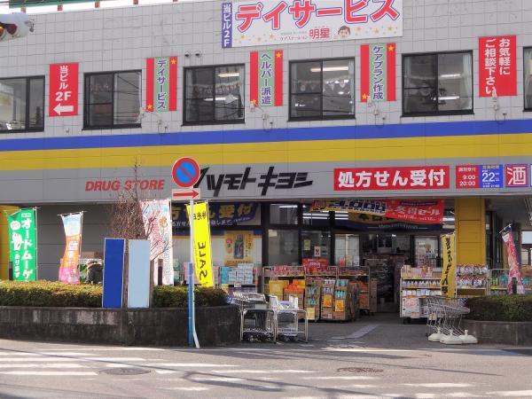 マツモトキヨシ矢切店