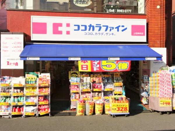 ココカラファイン 上石神井店