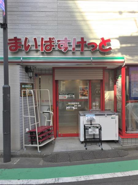 まいばすけっと参宮橋駅前店