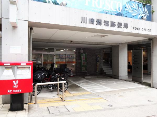川崎鷺沼郵便局