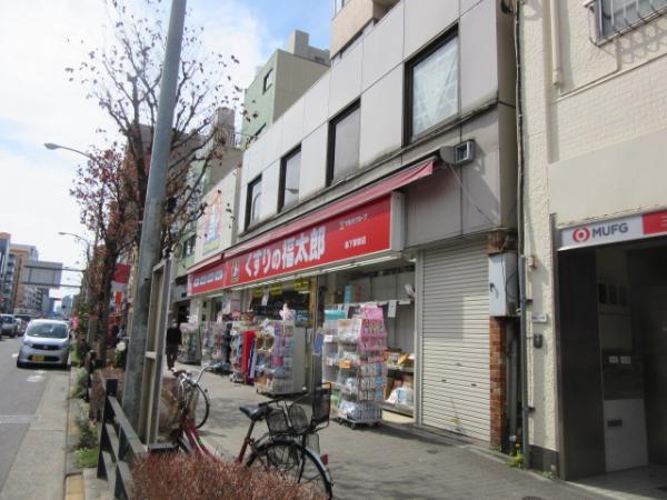 くすりの福太郎森下駅前店