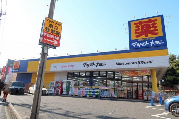 マツモトキヨシ 戸塚町店