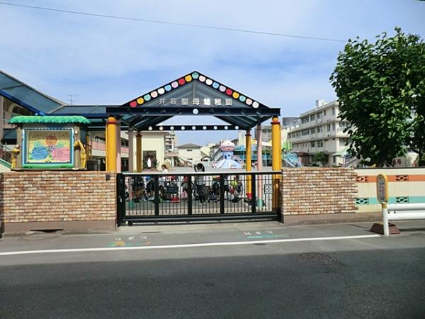 井荻聖母幼稚園