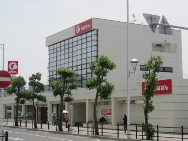 千葉銀行江戸川台支店