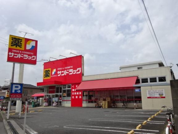 サンドラッグ朝霞台店