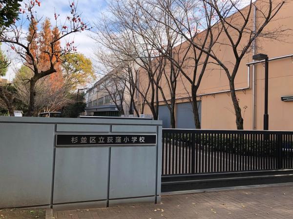 荻窪小学校