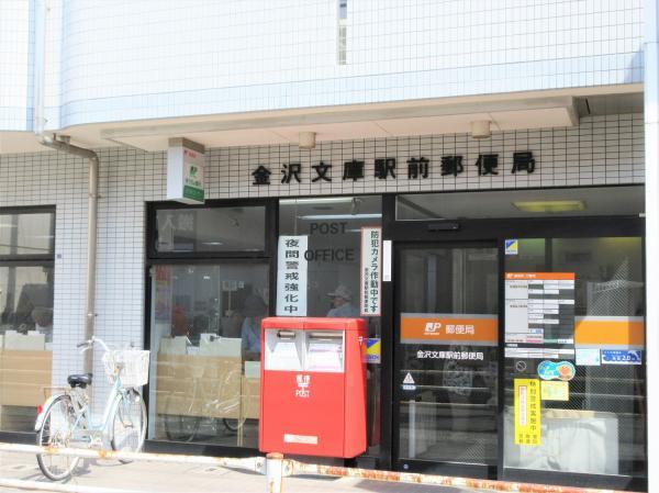 金沢文庫駅前郵便局