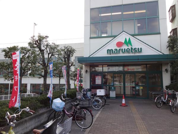 マルエツ矢切駅前店