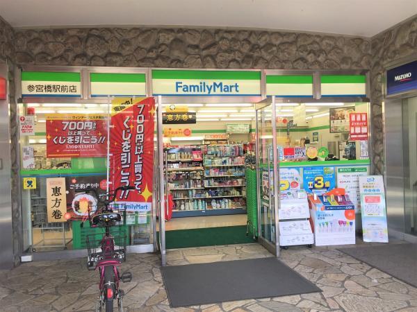 ファミリーマート参宮橋駅前店