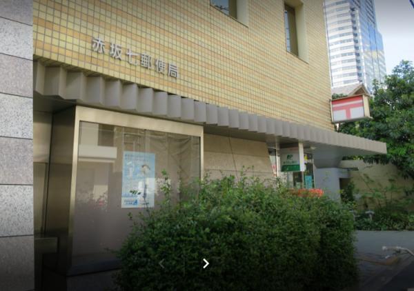 赤七郵便局