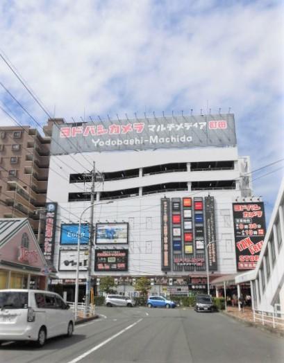 ヨドバシカメラ マルチメディア町田