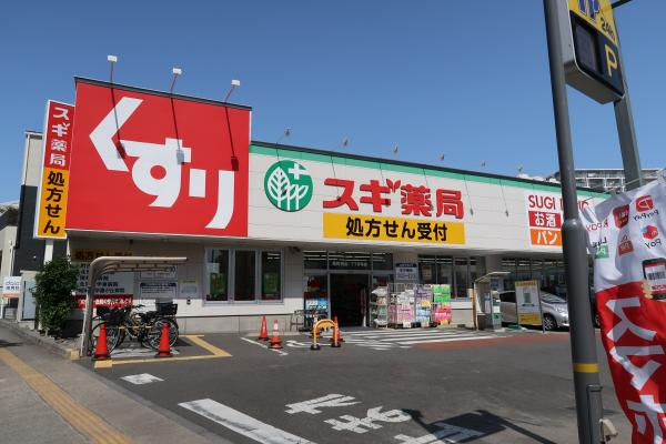 スギ薬局原町田店