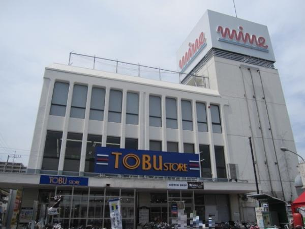 東武ストア初石マイン店