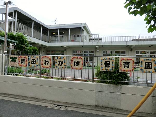 新田わかば保育園