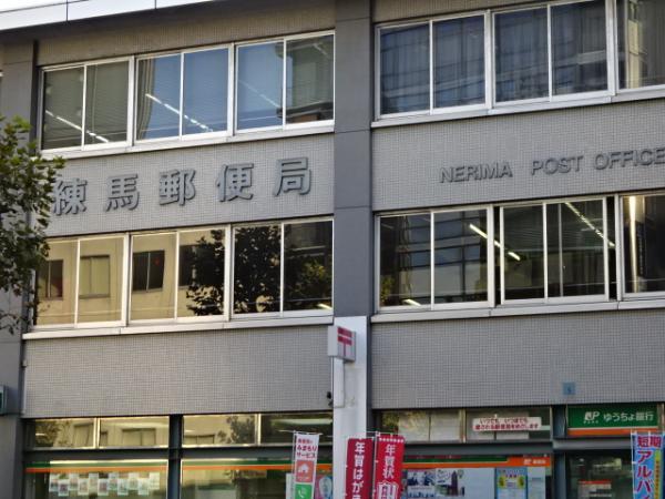 練馬郵便局
