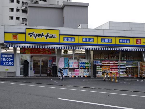マツモトキヨシ中野南台店