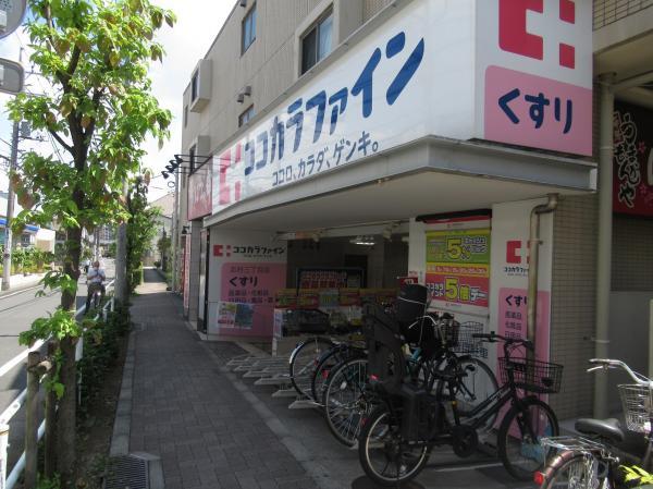 ココカラファイン志村三丁目店
