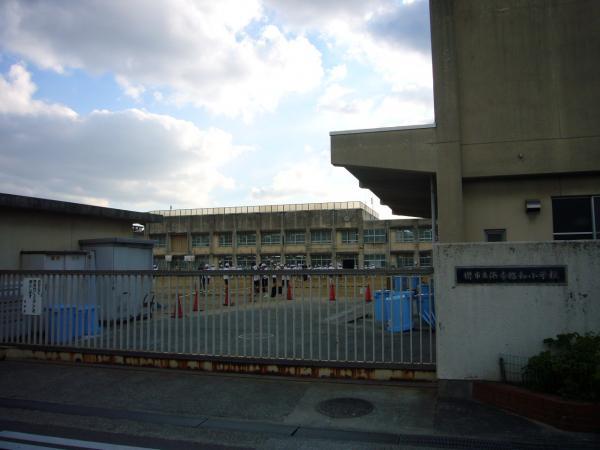 堺市立浜寺昭和小学校