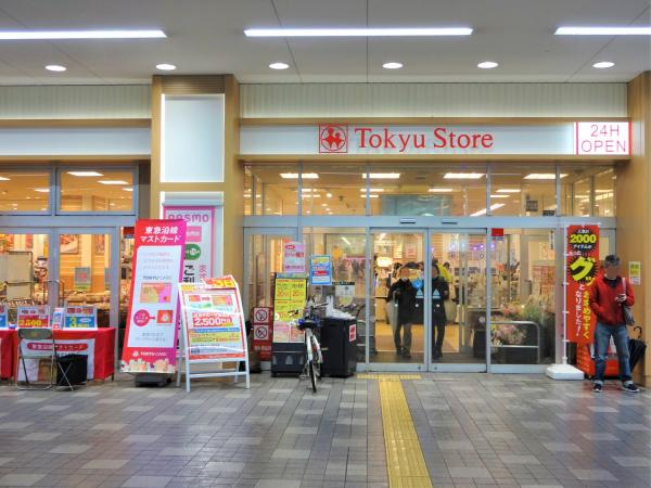 東急ストア新丸子店
