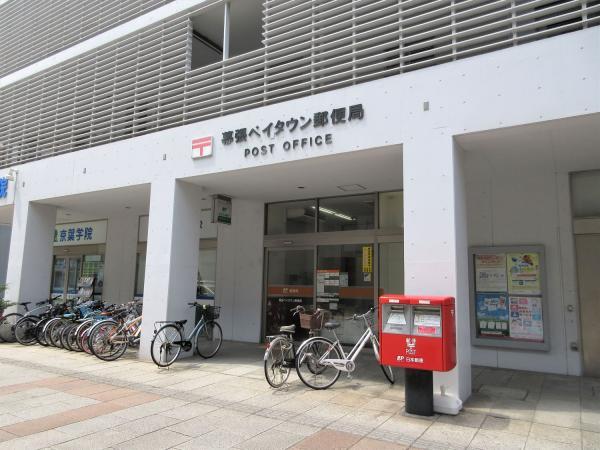 幕張ベイタウン郵便局