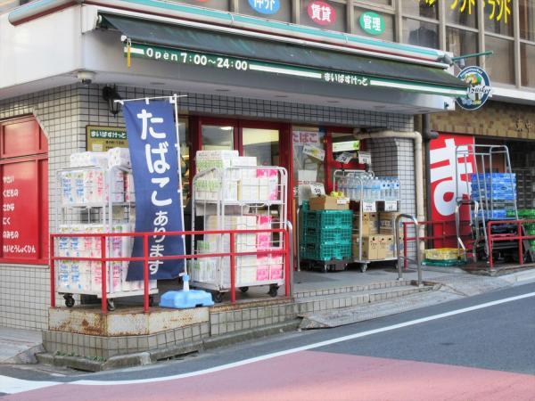 まいばすけっと 東中野1丁目店