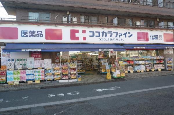 ココカラファイン阿佐ヶ谷中杉通り店