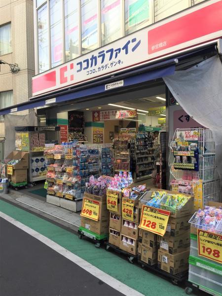 ココカラファイン参宮橋店