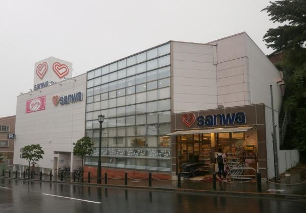 スーパー三和 玉川学園店