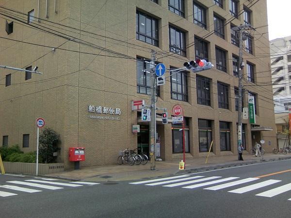 船橋郵便局