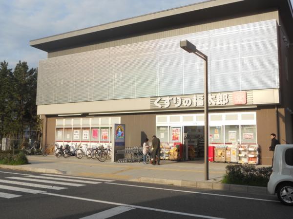 くすりの福太郎幕張ベイタウン店