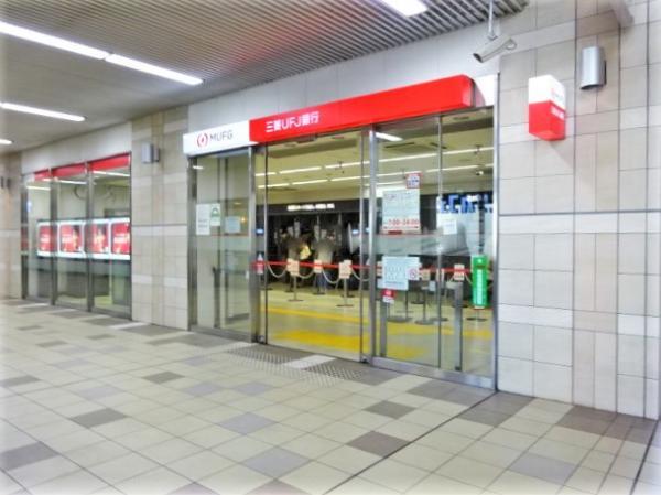 三菱UFJ銀行代々木上原支店