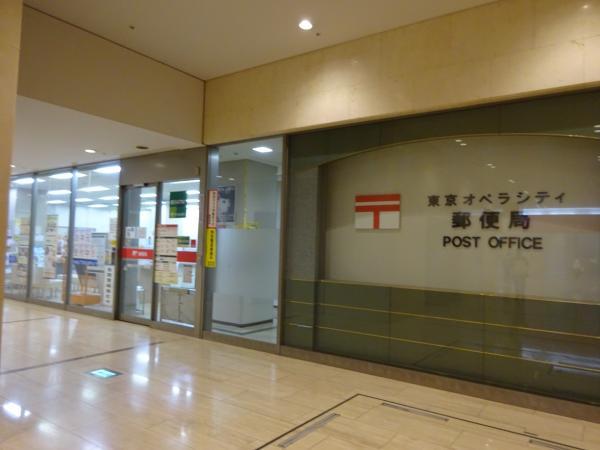 東京オペラシティ郵便局