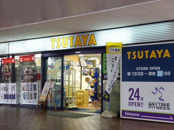 TSUTAYA下高井戸店