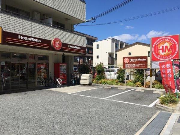 ほっともっと西宮小松西町店