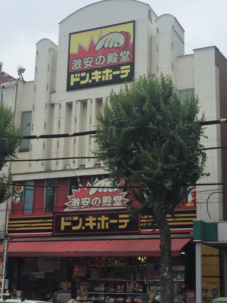 ドン・キホーテ荻窪駅前店