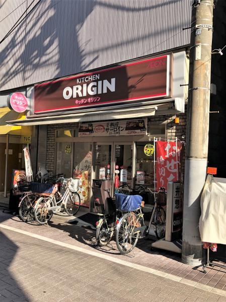 キッチンオリジン戸越公園店