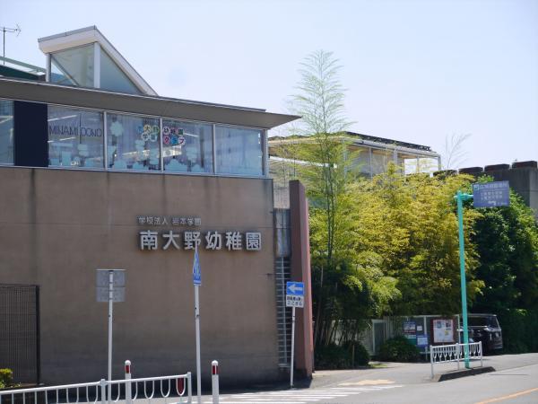 南大野幼稚園