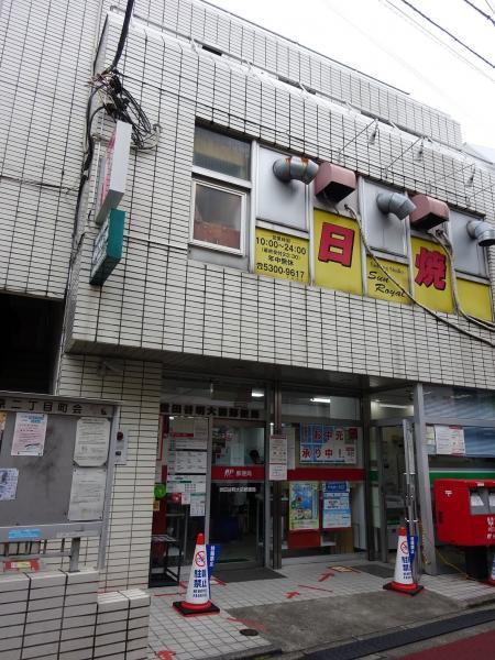 世田谷明大前郵便局