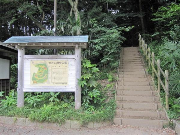大谷口歴史公園