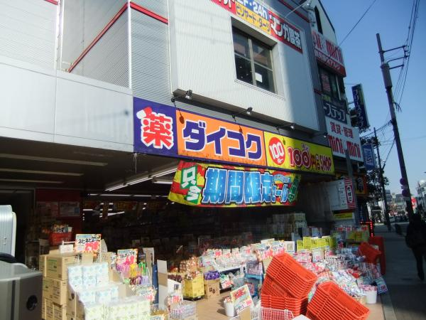 ダイコクドラッグ今福鶴見駅前薬店