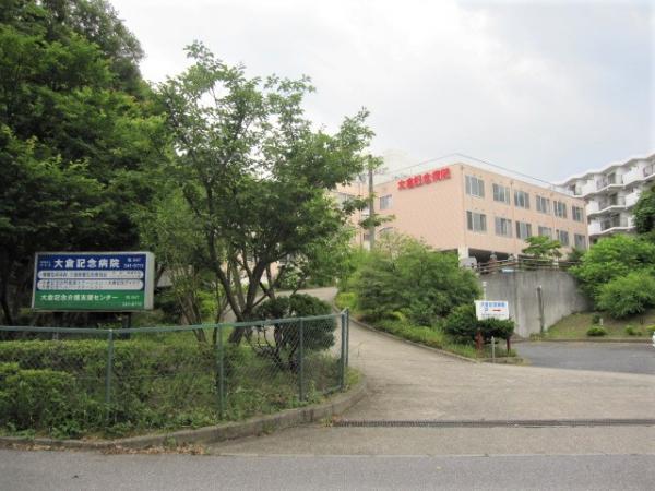 大倉記念病院