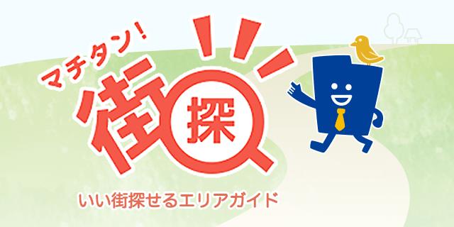 街探(マチタン!)