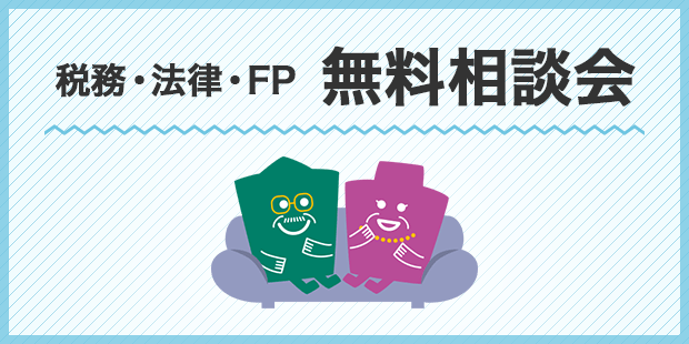 税務・法律・FP無料相談会