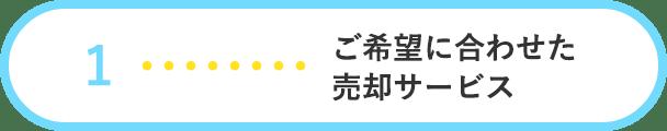 【1】ご希望に合わせた売却サービス