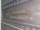 パークハウス砧ペイザージュ物件写真